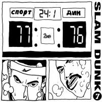 Sporting Life Slam Dunk Vol 1