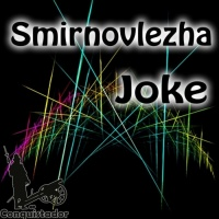 Smirnovlezha Joke